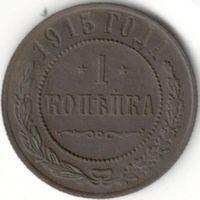 1 копейка 1915, VF