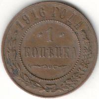 1 копейка 1916, XF