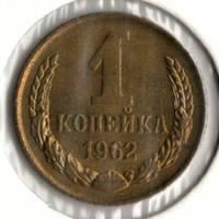 1 копейка 1962 UNC