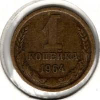 1 копейка 1964