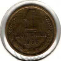 1 копейка 1966