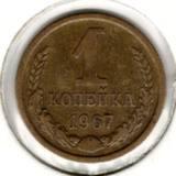 1 копейка 1967