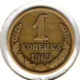 1 копейка 1969