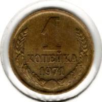 1 копейка 1971