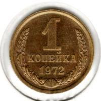 1 копейка 1972