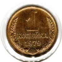 1 копейка 1979