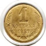 1 копейка 1987