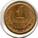 1 копейка 1988
