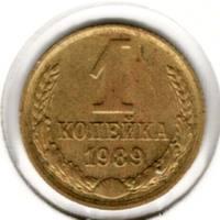 1 копейка 1989