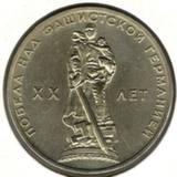 1 рубль 1965, 20 лет Победы, UNC