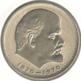1 рубль 1970, 100 лет Ленину, UNC