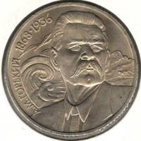 1 рубль 1988, Горький