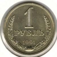 1 рубль 1991 Л