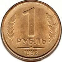 1 рубль 1992 Л