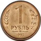 1 рубль 1992 ММД