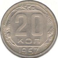 20 копеек 1957, AU