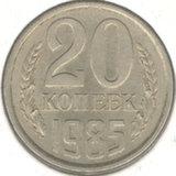 20 копеек 1985