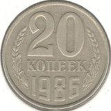 20 копеек 1986