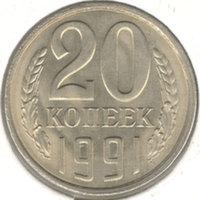 20 копеек 1991 Л