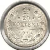 20 копеек 1914 ВС, UNC