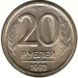 20 рублей 1992 ЛМД, немагнитная