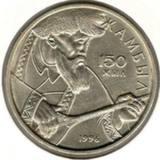 20 тенге 1996, Жамбыл Джабаев, UNC