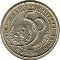 20 тенге 1995, 50 лет ООН, UNC