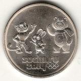 25 рублей 2012, Зимняя Олимпиада в Сочи (2014), Талисманы Олимпиады, UNC, в блистере