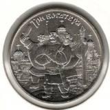 25 рублей 2017, Три Богатыря