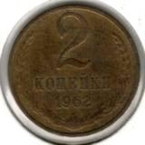 2 копейки 1962