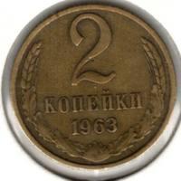 2 копейки 1963