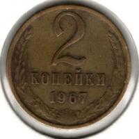 2 копейки 1967