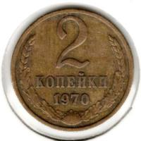 2 копейки 1970