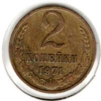 2 копейки 1971