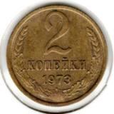 2 копейки 1973