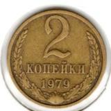 2 копейки 1979