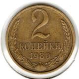 2 копейки 1980