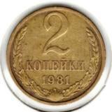 2 копейки 1981