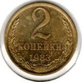 2 копейки 1983
