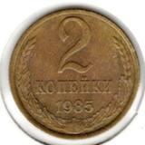 2 копейки 1985