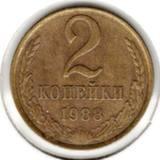 2 копейки 1988