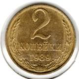 2 копейки 1989