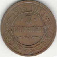3 копейки 1915, AU