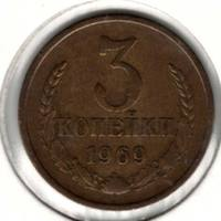 3 копейки 1969