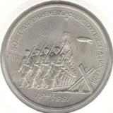 3 рубля 1991, 50 лет Победы под Москвой