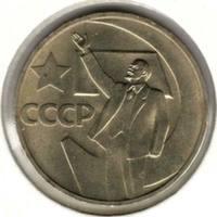 50 копеек 1967, 50 лет Революции (UNC)