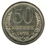 50 копеек 1976, BU (наборная)