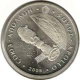 50 тенге 2009, Союз-Аполлон