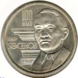 50 тенге 2009, Басенов