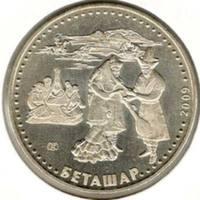 50 тенге 2009, Беташар
